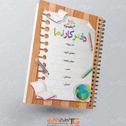 دانلود جلد دفتر کارنمای جابر بن حیان
