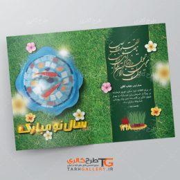 طرح کارت پستال سال نو