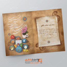 طرح کارت پستال نوروز