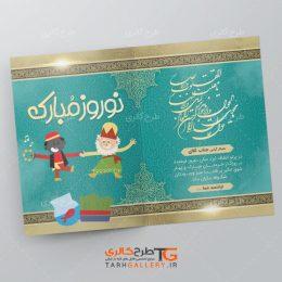 طرح کارت پستال عید نوروز