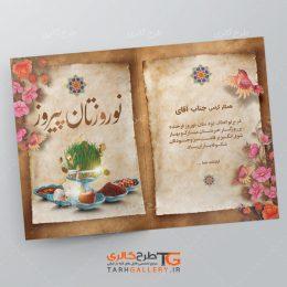 دانلود طرح لایه باز کارت پستال عید نوروز