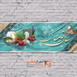 دانلود طرح لایه باز بنر عید نوروز