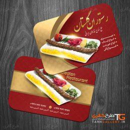 دانلود طرح لایه باز کارت ویزیت رستوران