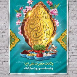دانلود بنر تلفیقی ولادت امام علی و عید نوروز