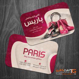 دانلود طرح لایه باز کارت ویزیت کیف و کفش زنانه