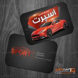 دانلود طرح کارت ویزیت نمایشگاه اتومبیل
