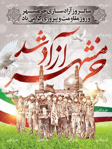 بنر آزادسازی خرمشهر