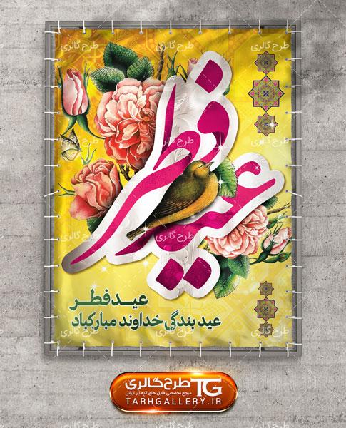 پوستر لایه باز عید فطر