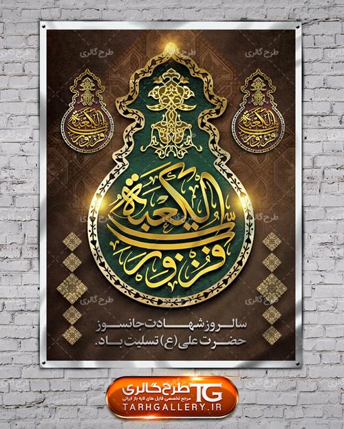 پوستر شهادت حضرت علی (ع)