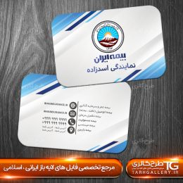 طرح لایه با کارت ویزیت بیمه