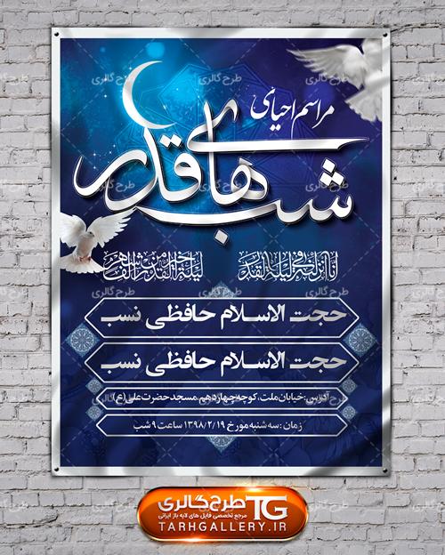 پوستر لایه باز اطلاعیه مراسم احیای شب های قدر