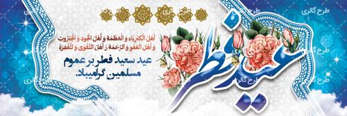 بنر عید فطر
