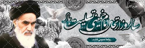 پوستر بنر رحلت امام خمینی (ره)
