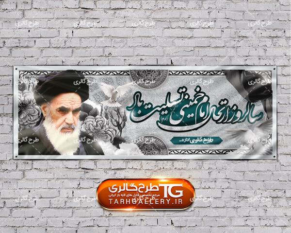 پوستر رحلت امام خمینی (ره)