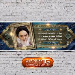 پوستر رحلت امام خمینی