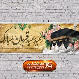 طرح بنر لایه باز عید سعید قربان