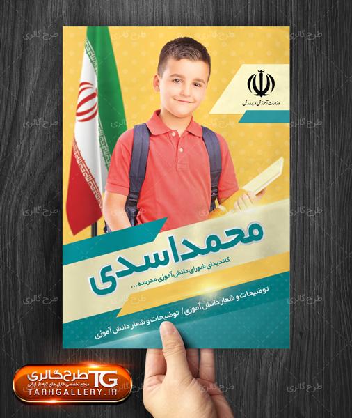 پوستر انتخابات شورای دانش آموزی