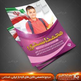 پوستر انتخاباتی شورای دانش آموزی