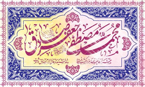 بنر پشت منبری ولادت حضرت محمد و امام صادق