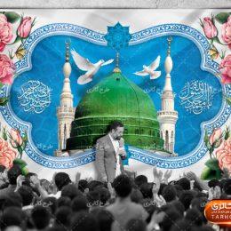 بنر ولادت حضرت محمد (ص)