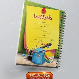 جلد دفتر کارنمای جابر بن حیان