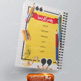 دفتر کارنمای جشنواره جابر