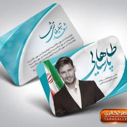 کارت ویزیت لایه باز نامزد انتخابات