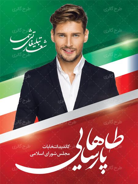 پوستر نامزد انتخاباتی