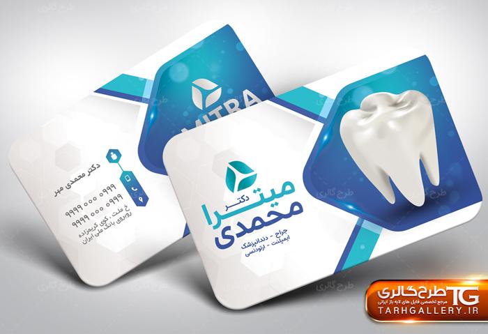 طرح کارت ویزیت دندان پزشکی