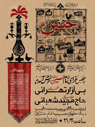 پوستر اطلاع رسانی شهادت امام حسین