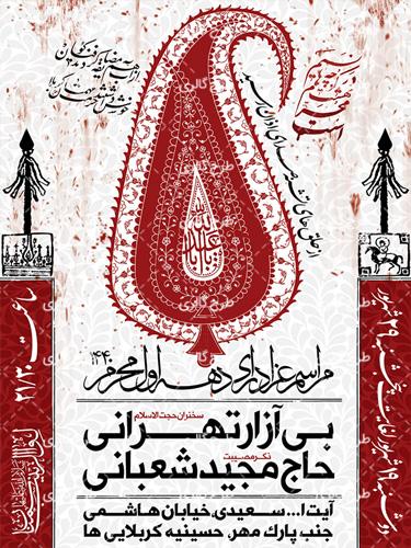 طرح پوستر اطلاع رسانی شهادت امام حسین