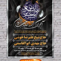 پوستر اطلاعیه شهادت امام حسن عسکری (ع)