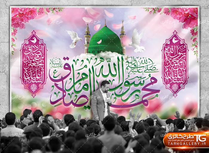 بنر پشت منبری ولادت حضرت محمد (ص)