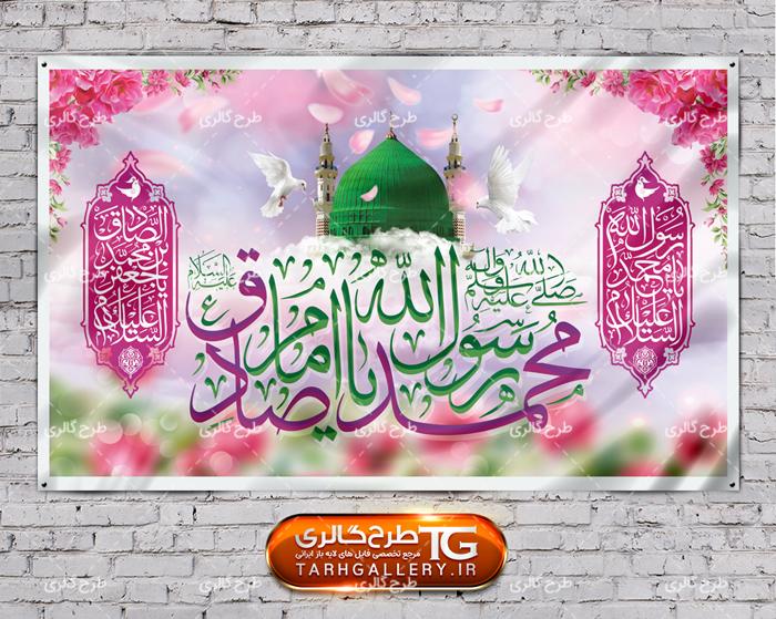 بنر پشت سن ولادت حضرت محمد (ص)