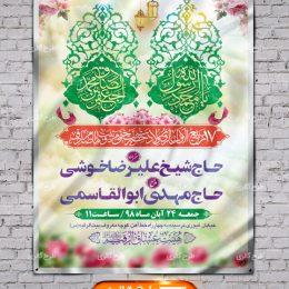 تراکت خام اطلاعیه ولادت حضرت محمد (ص)