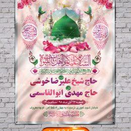 ترکت ولادت حضرت محمد