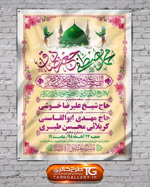 طرح ترکت ولادت حضرت محمد