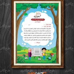 لوح تقدیر لایه باز جشنواره جابر بن حیان