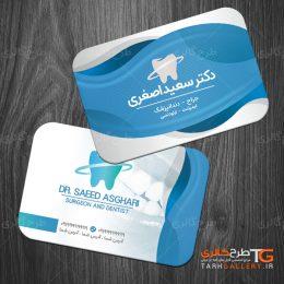 طرح لایه باز کارت ویزیت دندانپزشکی