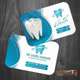 طرح لایه باز کارت ویزیت داندانپزشکی