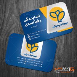 طرح کارت ویزیت بیمه پارسیان 1