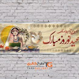 دانلود بنر لایه باز تبریک عید نوروز