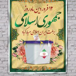 دانلود طرح بنر لایه باز روز جمهوری اسلامی