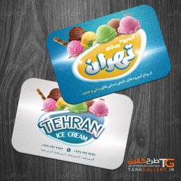 طرح لایه باز کارت ویزیت آبمیوه بستنی