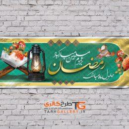 دانلود بنر لایه باز ماه رمضان