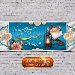 دانلود بنر لایه باز حلول ماه رمضان