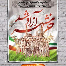 پوستر آزادسازی خرمشهر