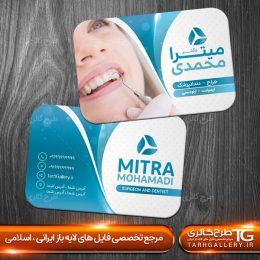 کارت ویزیت دکتر دندانپزشک