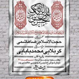 اطلاعیه شهادت امام حسن عسکری