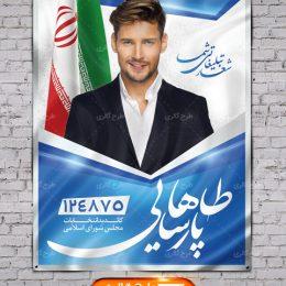 پوستر انتخاباتی